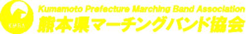熊本県マーチングバンド協会